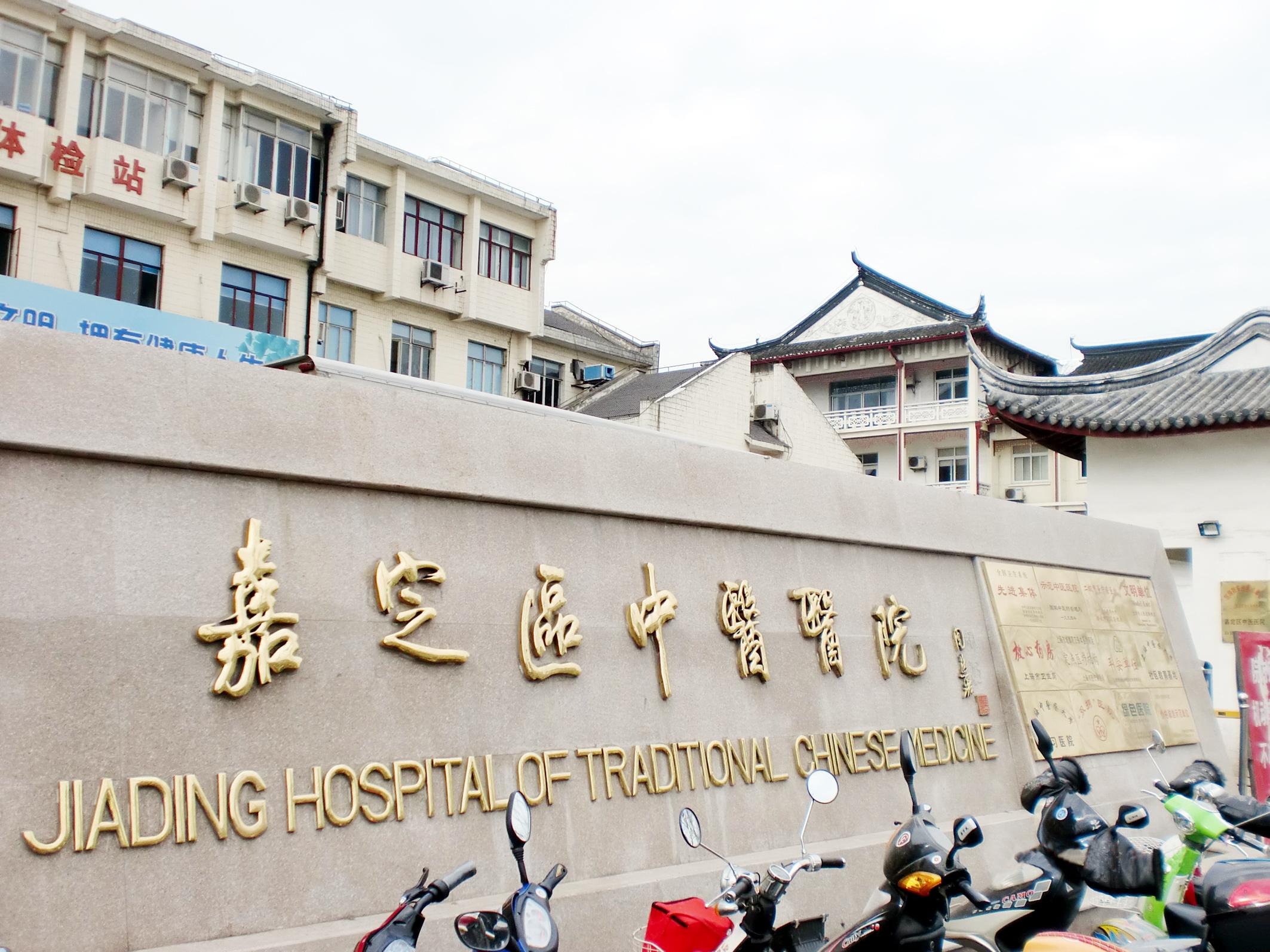 上海嘉定區中醫醫院照明改造