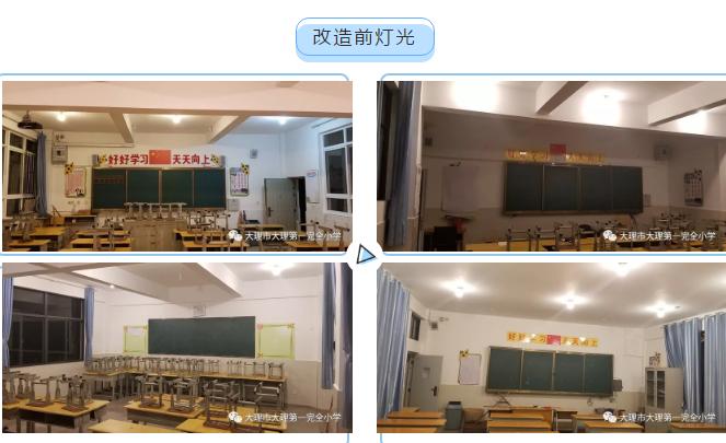 LED护眼教室灯改造前的图片