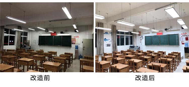 教室照明改造
